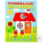 Книга Vivat Розвиваючі наліпки для малюків - купити, ціни на Метро - фото 1