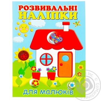 Книга Vivat Развивающие наклейки для малышей - купить, цены на Метро - фото 1