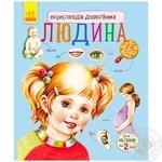 Книга Енциклопедія шкільна Людина