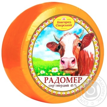 Сыр Новгород-Северский Радомер 45% весовой