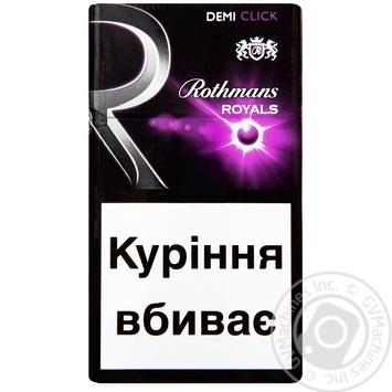 Сигарети Rothmans Royals Demi Click Purple Exclusive