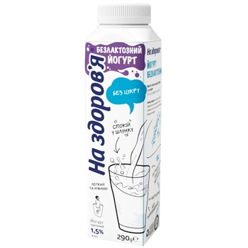 Йогурт На Здоровье безлактозный 1,5% 290г - купить, цены на Novus - фото 2
