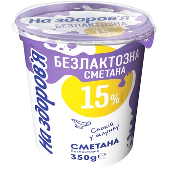 Na zdorovya Lactose Free Sour Cream 15% 350g - buy, prices for Auchan - image 1