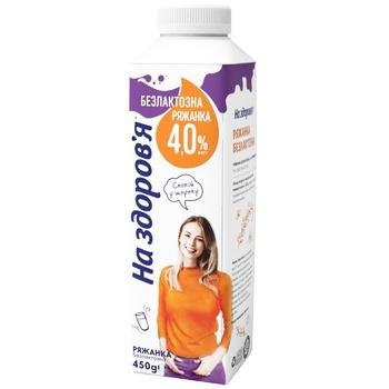 Ряженка На Здоровье безлактозная 4% 450г