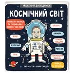 Книга Книголав Маленькие исследователи Космический мир