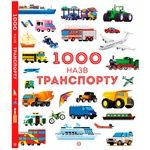 Книга 1000 названий транспорта