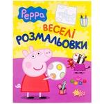 Книга Свинка Пеппа веселые раскраски - купить, цены на Метро - фото 1
