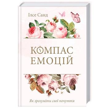 """Книга Ілсе Санд """"Компас Емоцій"""""""
