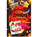 Disney Gravity Falls Book