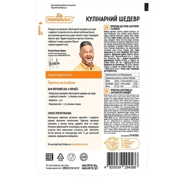 Pripravka Bon Delice to potatoes and vegetables spices 30g - buy, prices for CityMarket - photo 2