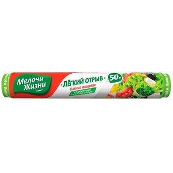 Пленка для продуктов Мелочи жизни 50м