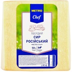 Сир METRO Chef Російський твердий 50% голова