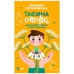 Книга Людмила Петрановська Таємна опора. Емоційний зв'язок в житті дитини