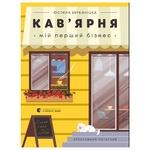 Книга Кав'ярня Мій перший бізнес Креативний нотатник