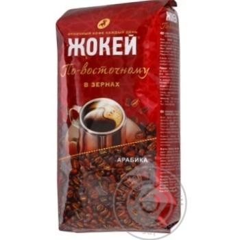 Кофе Жокей По-восточному арабика натуральный темноообжаренный в зернах 250г Россия