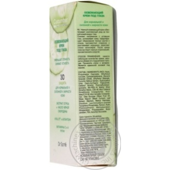 Cream Dr.sante for face 15ml - buy, prices for Novus - image 3