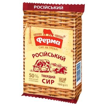 Сир Ферма Російський твердий сичужний 50% 180г - купити, ціни на Ашан - фото 1