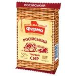 Сыр Ферма Российский твёрдый 50% 180г
