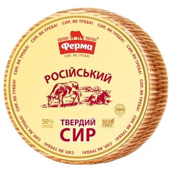 Сир Ферма Російський твердий 50% - купити, ціни на Ашан - фото 1