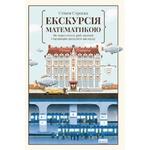 Steve Strogatz A Guided Tour of Math Book