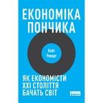 Kate Roworth Donut Economics How 21st Century Economists See the World Book