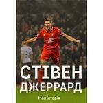 Gerrard S. My Story Book