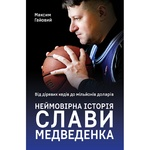 Maxim Gaiovy From Leaky Sneakers to Millions of Dollars the Incredible Story of Slava Medvedenko Book
