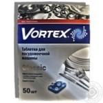 Таблетки Vortex Classic для посудомоечной машины 50шт