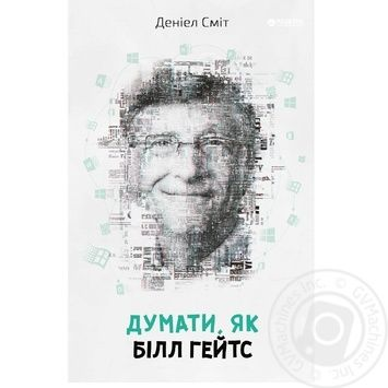 Книга Думати, як Білл Гейтс