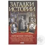 Книга Загадки истории Окружение Гитлера