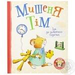 Книга Мышонок Тим едет в детский садо