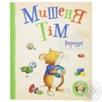 Книга Мышонок Тим