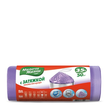Dribnytsi zhyttya Garbage bag with puff 35l 50pcs