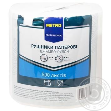 Полотенца бумажные Metro Professional двухслойный джамбо-рулон 500шт