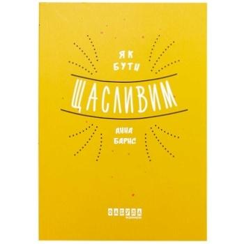Книга  Как быть счастливым