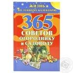 Книга 365 советов огороднику и садоводу