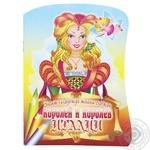 Книга-розмальовка Знає Надія таємниці одягу королів та королев іспанії