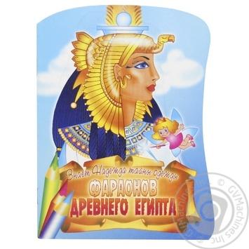 Книга-раскраска Знает Надежда тайны одежды фараонов древнего египта - купить, цены на МегаМаркет - фото 1