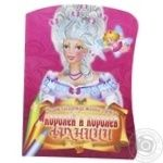 Книга-раскраска Знает Надежда тайны одежды королей и королев франции