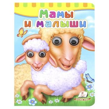 Книга Мами та малюки (рос) - купити, ціни на УльтраМаркет - фото 1