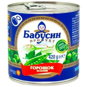 Горошок зелений Бабусин продукт консервований 420г