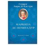 Book Henri de Castries Marquis de Pompadour