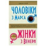 Книга Джон Грей Чоловіки з Марса, жінки з Венери