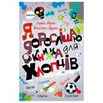 Книга Алекс Фріт, Фелісіті Брукс Я дорослішаю. Книжка для хлопців
