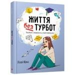 Книга Ліззі Кокс Життя без турбот. Посібник із виживання у підлітковому віці