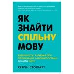 Книга Кетрін Стотхарт Як знайти спільну мову