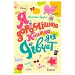 Книга Фелісіті Брукс Я дорослішаю. Книжка для дівчат