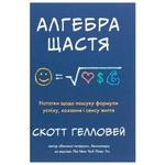 Книга Скотт Гелловей Алгебра щастя