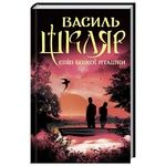 Book Vasyl Shklyar The Song of the Bird of God