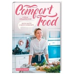 Book Elena Olshevskaya Comfort Food. Delicious, Fast and Convenient Every Day